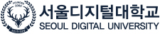 SDU SEOUL DEGITAL UNIVERSITY